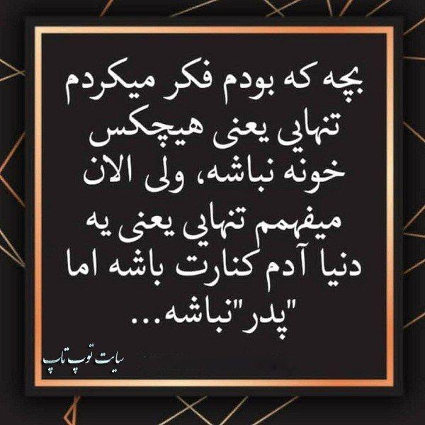 عکس نوشته پدر آسمانی Text On Photo Father Poems Persian Calligraphy Art