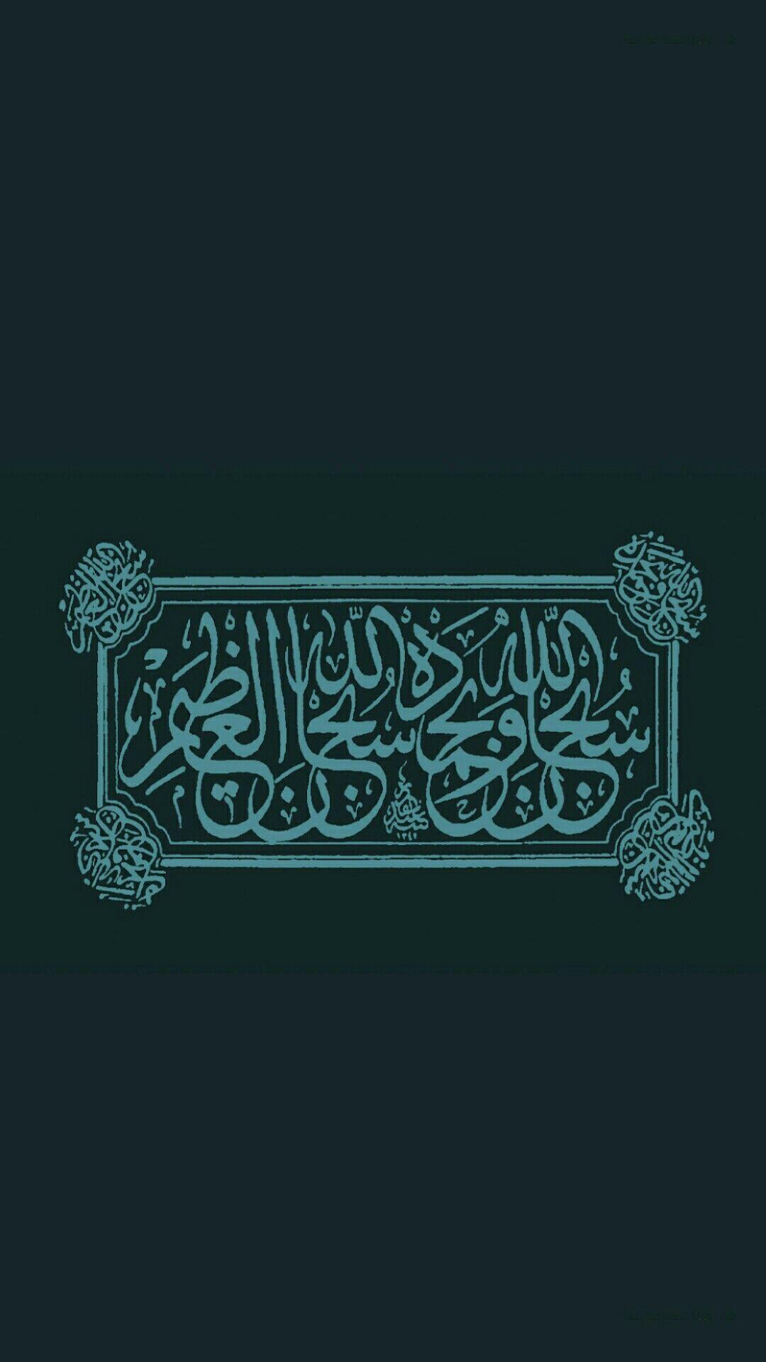 Pin By Ghayur On Allah Swt Background Design Islamic Wallpaper Wallpaper