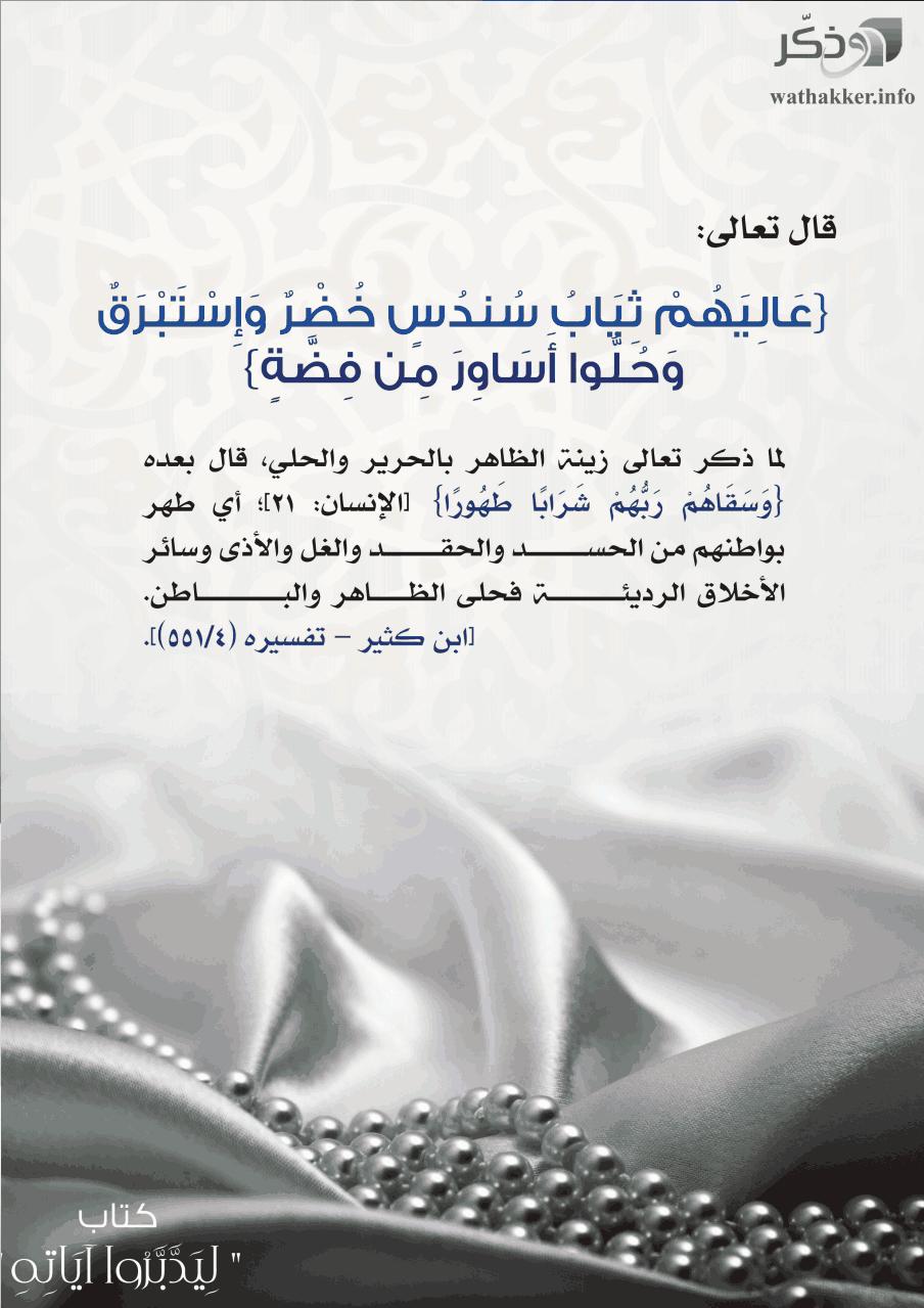 عاليهم ثياب سندس من خضر و استبرق وحلو أساور من فضه Islam Life Quran