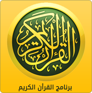 تحميل برنامج القرآن الكريم صوت وصورة للاندرويد بدون إنترنت مجانا ترايد سوفت Islamic Posters Quran How To Memorize Things