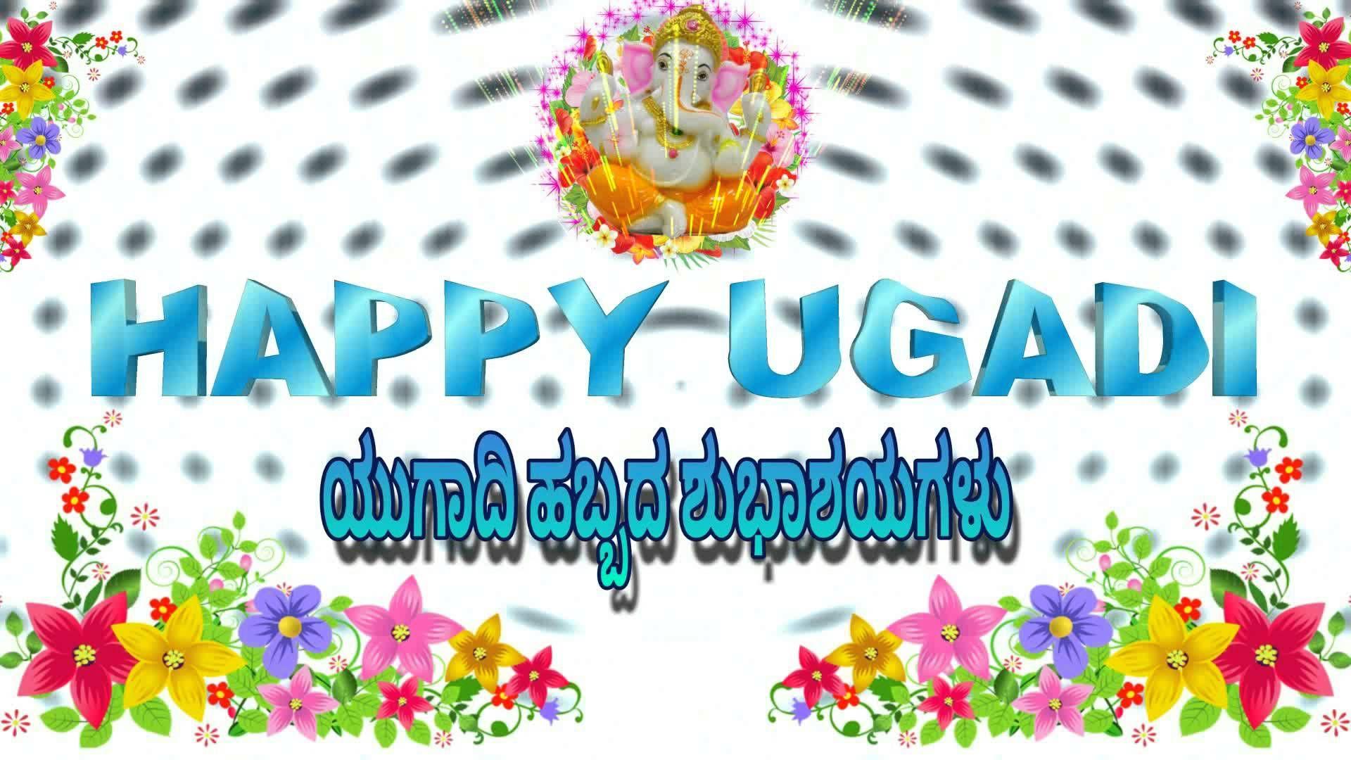 Happy Ugadi 2016 In Kannada Ugadi Kannada Wishes Animation Kannada Ugadi Greetings Happy Greetings In Kannada