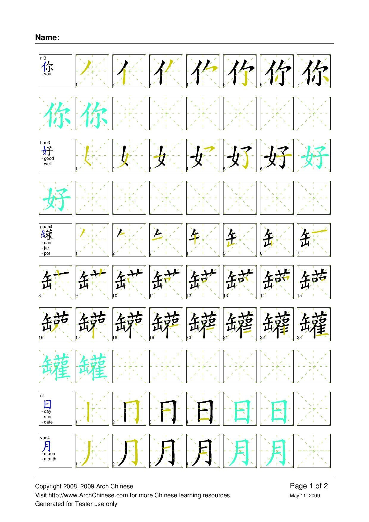 Chinese Character Worksheets Learn How To Write Chinese