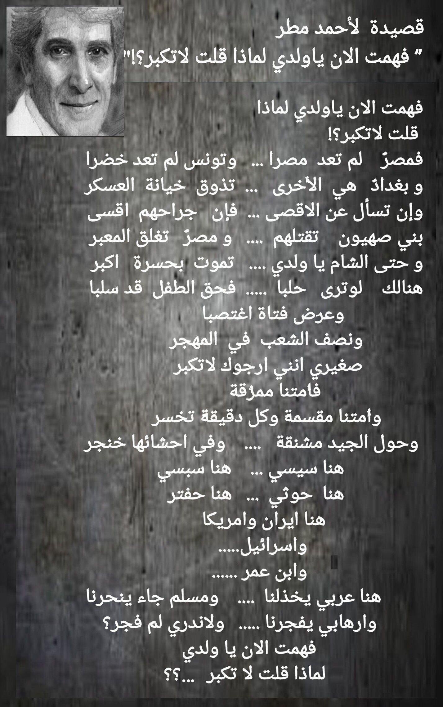 قصيدة أحمد مطر يا ولدي لا تكبر Words Arabic Quotes True Quotes