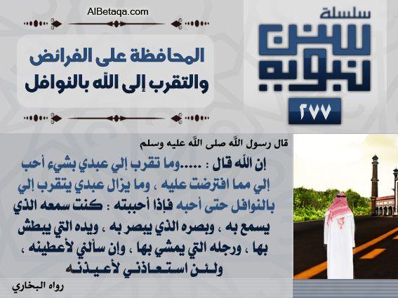 سنن نبوية المحافظه على الفرائض و التقرب الى الله بالنوافل Hadeeth Pure Happiness Arabic Quotes