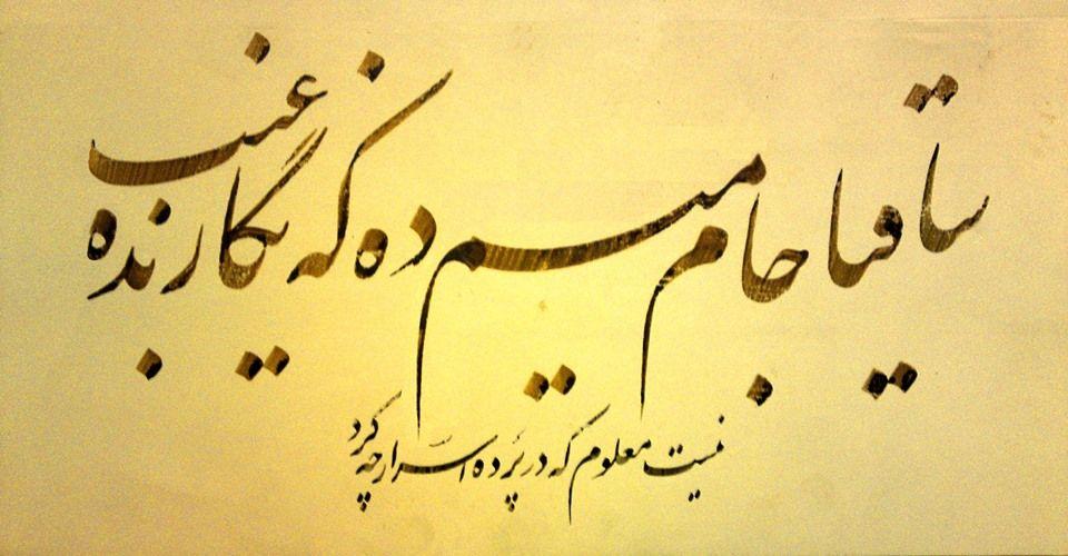 ساقیا جام می ام ده که نگارنده غیب نیست معلوم که در پرده اسرار چه کرد حافظ Https Www Fac Persian Calligraphy Art Persian Poem Calligraphy Farsi Calligraphy