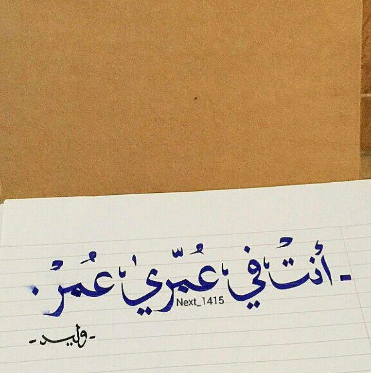 أنت في عمري عمر Arabic Arabic Calligraphy Art