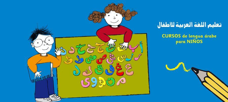 دورات في اللغة العربية للأطفال Fictional Characters Character Family Guy