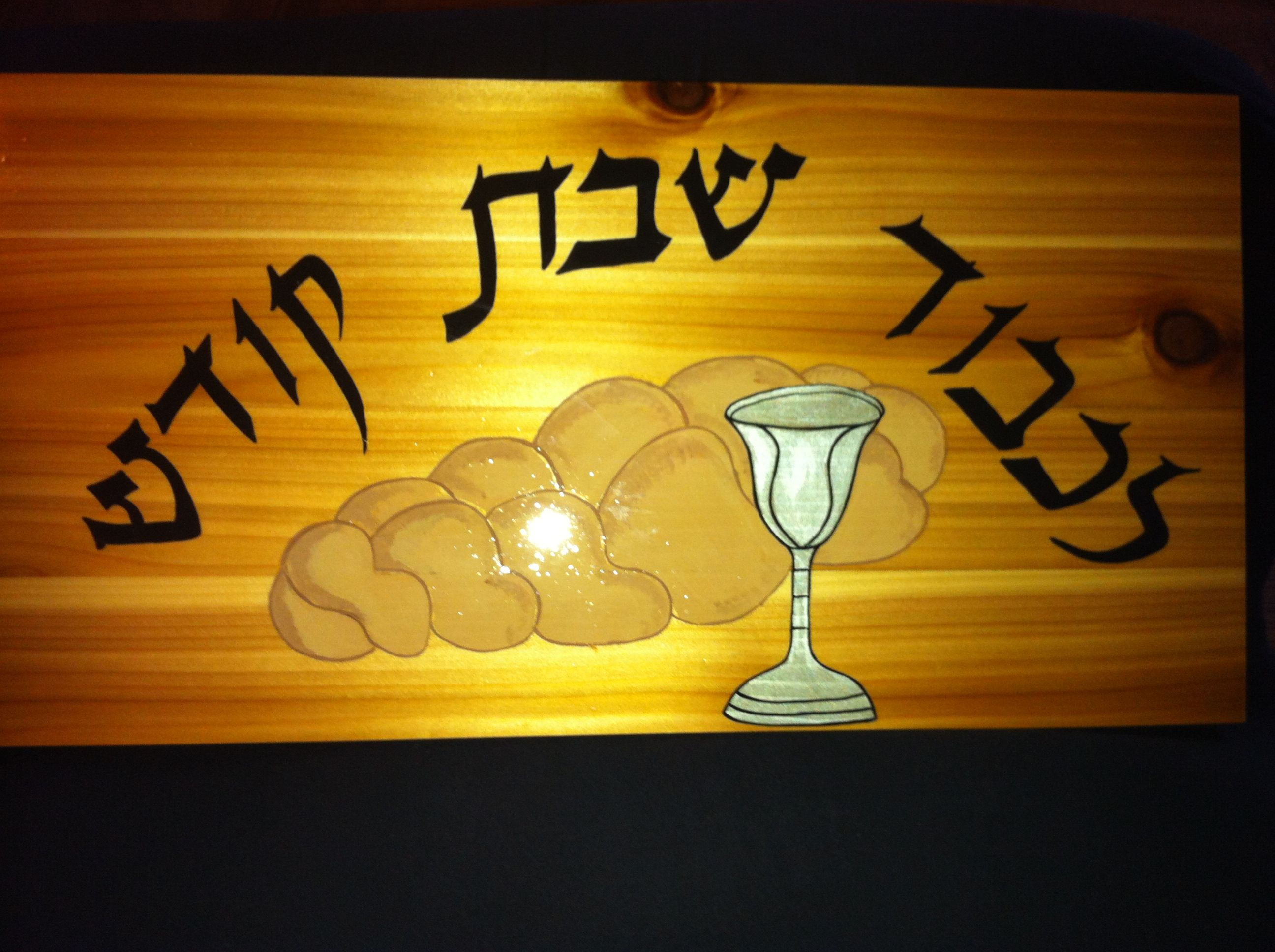 custom challah board. Can be custom made and shipped world wide. Email info@signsbydesign.ca