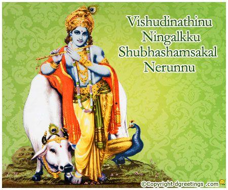 Dgreetings happy vishu cards vishu greeting cards vishu cards dgreetings happy vishu cards vishu greeting cards vishu cards vishu wishes m4hsunfo