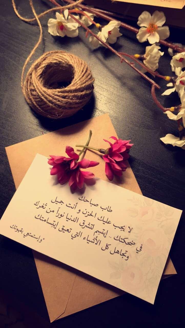 صور صباح الخير Morning Love Quotes Quran Quotes Love Good Morning Arabic