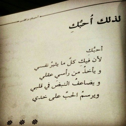 لذلك احبك Laughing Quotes Love You We Heart It