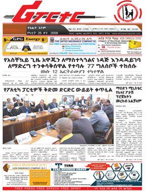 Ethiopian Reporter Ethiopian Reporter Amharic Version Tena Ethiopian Education