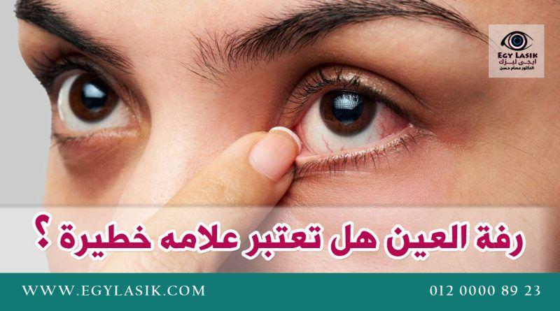 رفة جفن العين هل تعتبر علامه خطيرة تستدعى الذهاب للطبيب Egylasik Lasik Eye Twitching Twitch