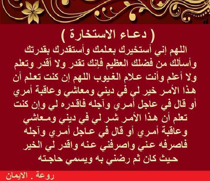دعاء الاستخارة Arabic Calligraphy Calligraphy Islam