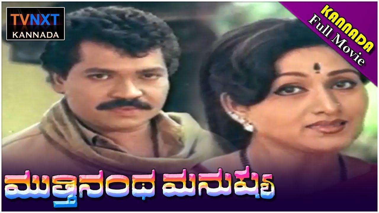 Mutthinantha Manushya || Full Length Kannada Movie || Tiger