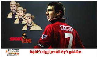 مشاهير كرة القدم ايريك كانتونا Eric Cantona Eric Business Solutions