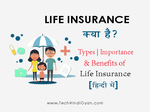 What is Life Insurance? Types And Benefits of Life ...