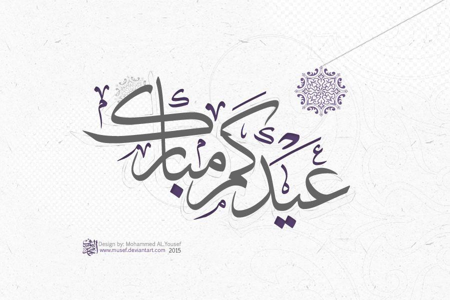 Pin By Hamed Alshukri On عيد سعيد Eid Wallpaper Happy Eid Islamic Art Calligraphy