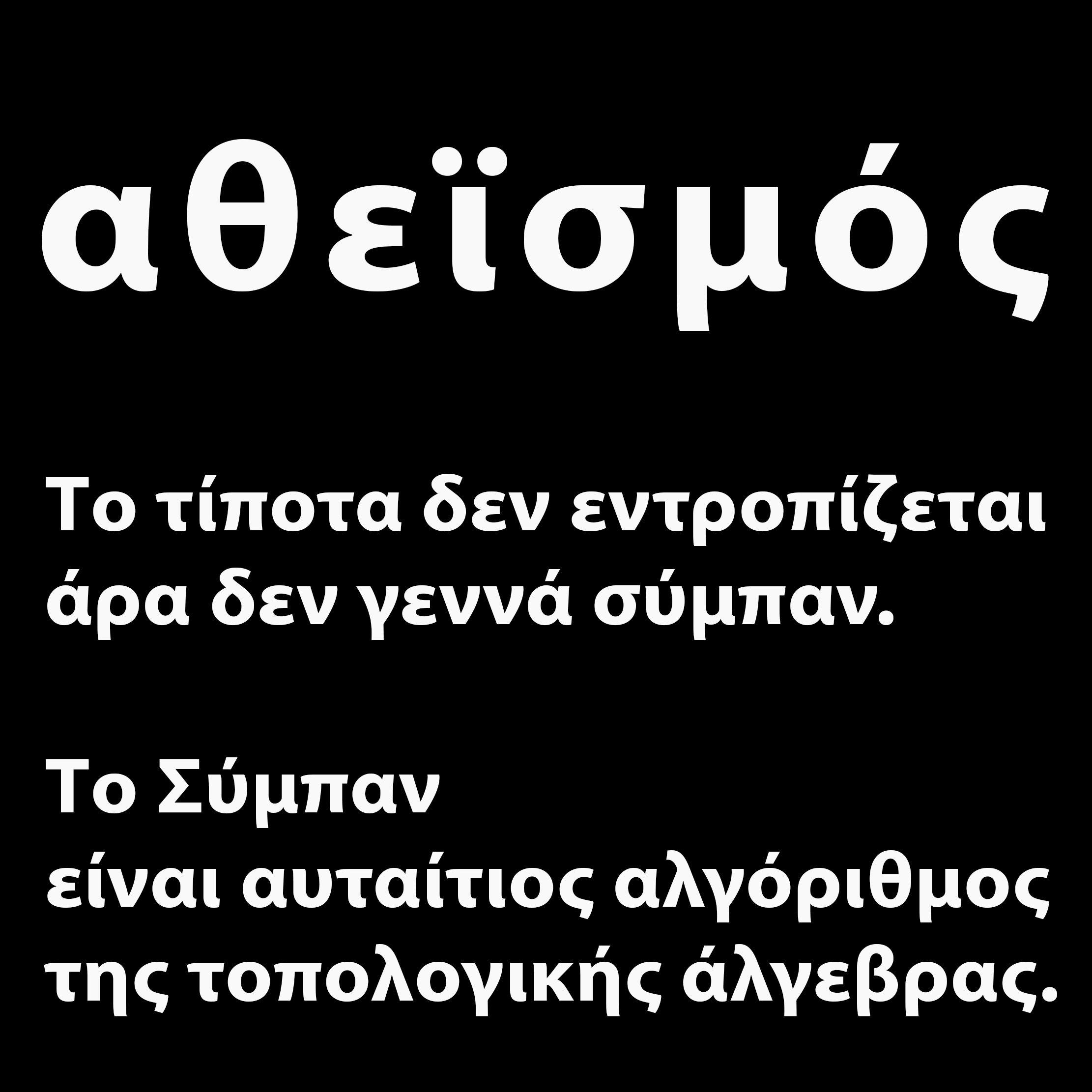 Comida sana Masaje problema  Νίκος Χειλαδάκης 2   Lockscreen, Screenshots