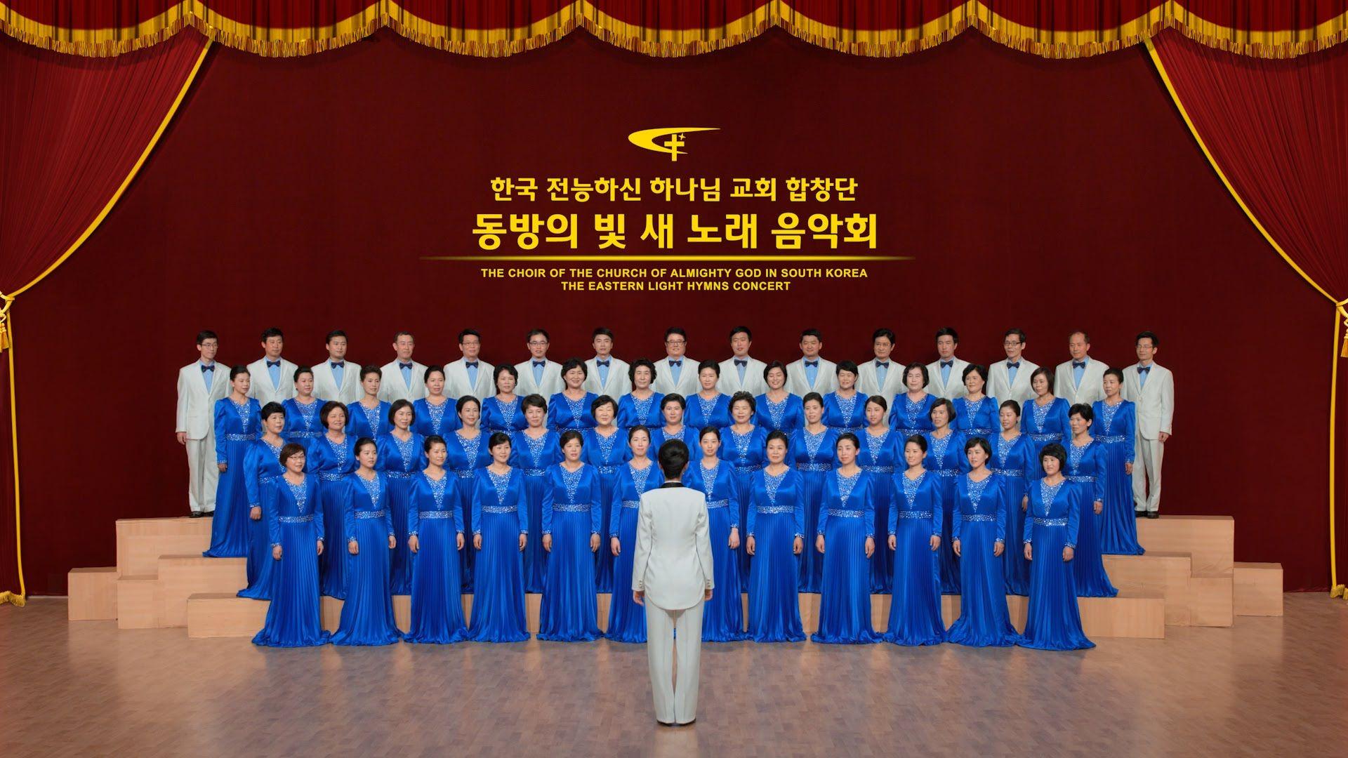 全能神教會韓文合唱團東方之光演唱會第七輯 合唱 合唱団 神