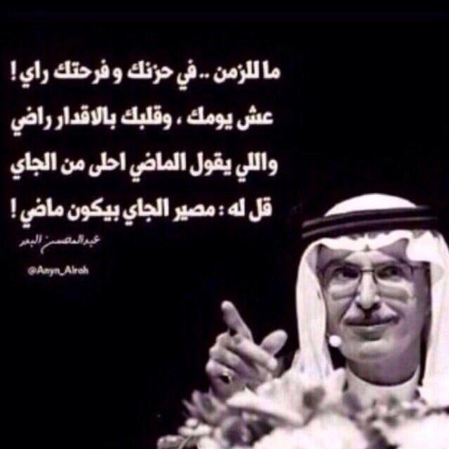الامير بدر بن عبد المحسن Funny Arabic Quotes Spirit Quotes Islamic Love Quotes