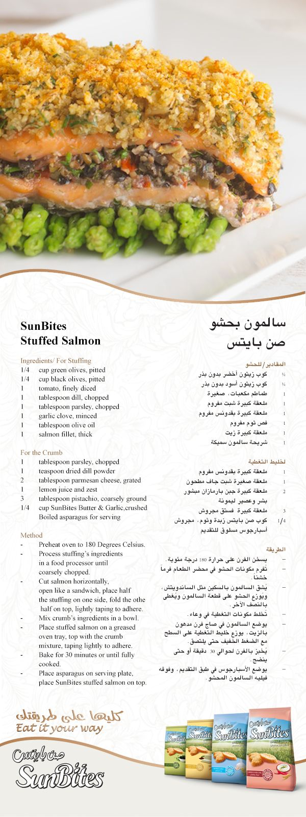 Sunbites Arabia Recipes Cooking Recipes Cooking