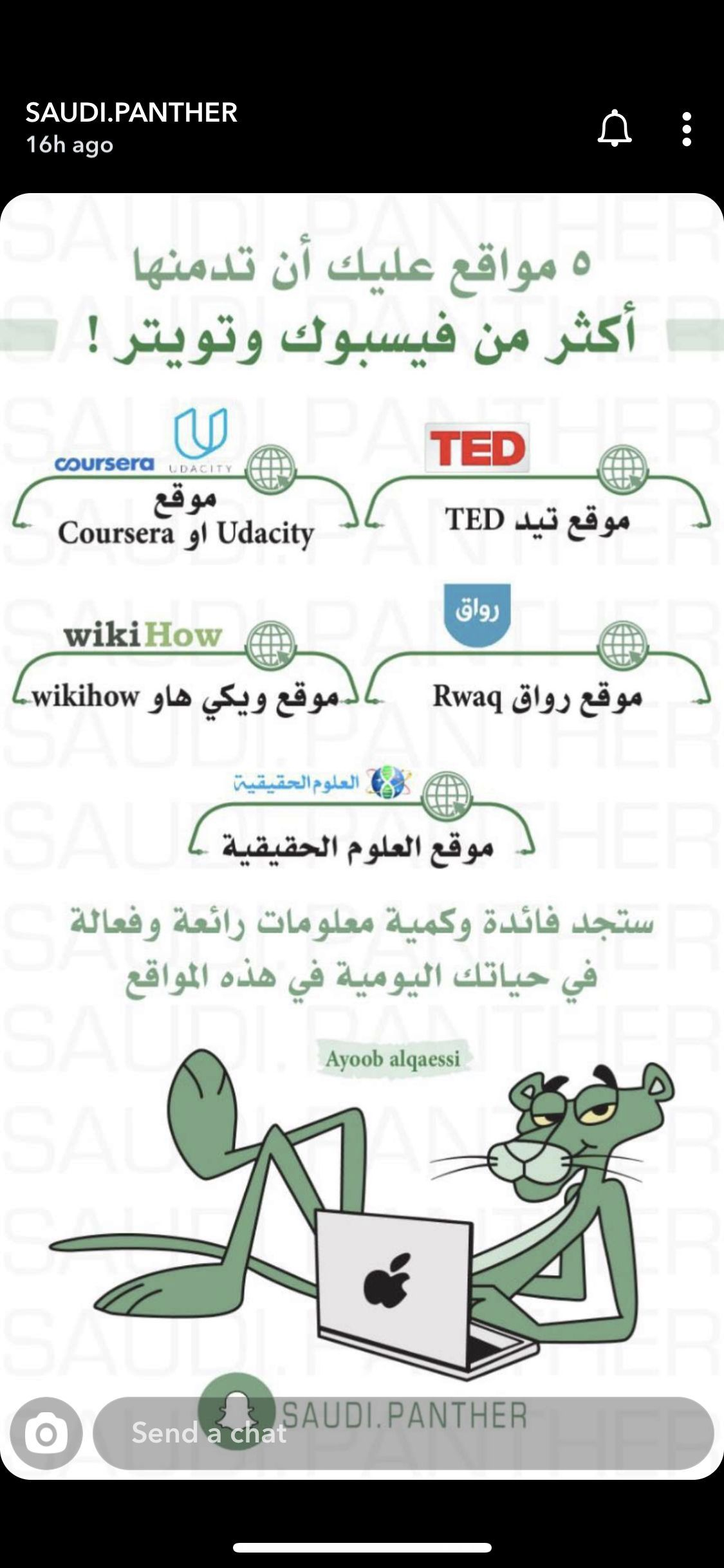 Pin By منوعات مفيدة On مواقع Learning Websites Funny Arabic Quotes Educational Websites