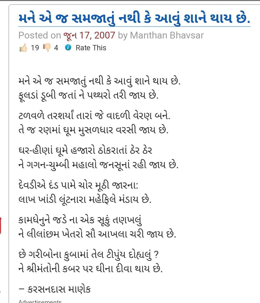 Pin by Jaysukh Chauhan on Hindigujarati gazals.. Love
