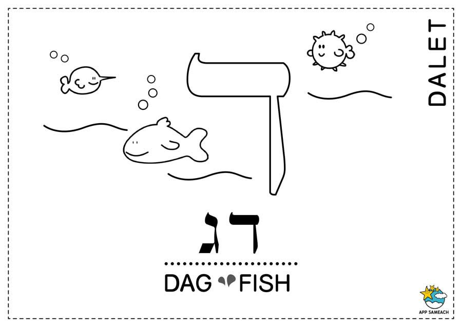 dalet coloring page learn hebrew one letter at the time appsameach