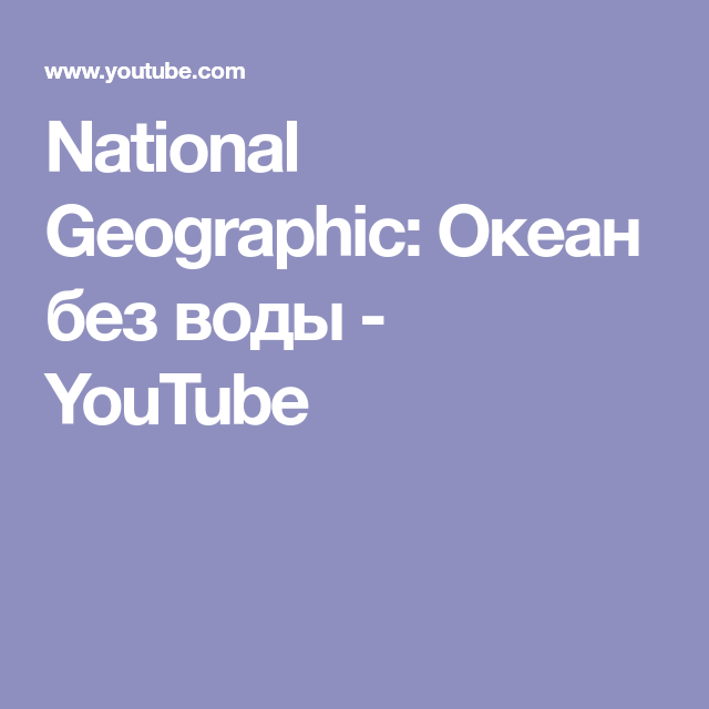 National Geographic: Океан без воды - YouTube