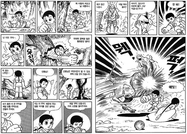 [만화] 주먹대장 - 김원빈