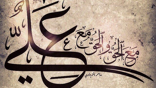 Pin By Seyyed Hassan Ali Yasini On Imam Ali Islamic Art Islamic Art Calligraphy History Of Calligraphy