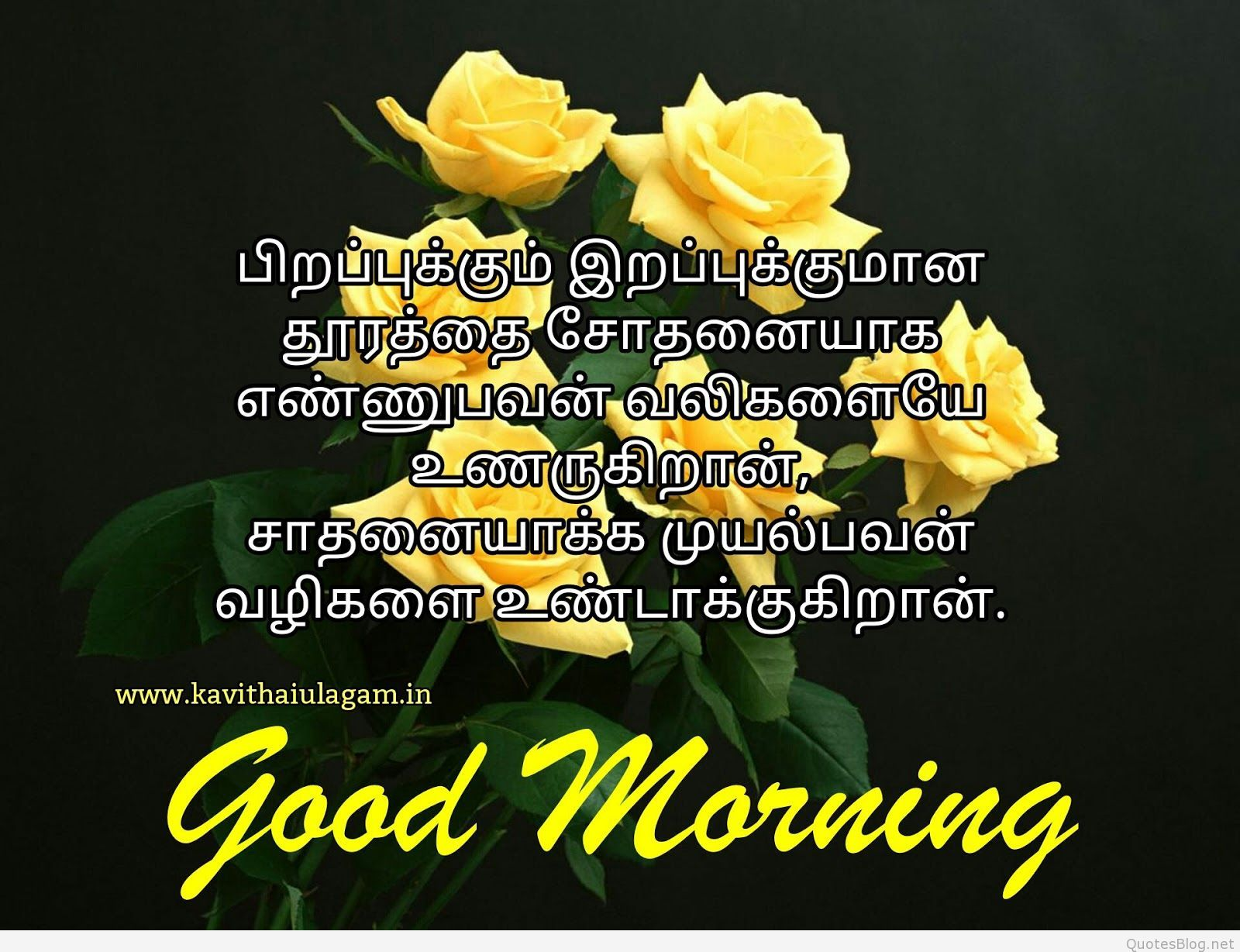 Tamil Morning Kavithai Images Wishes And Messages Good Morning Quotes Good Morning Qoute Good Morning Inspirational Quotes