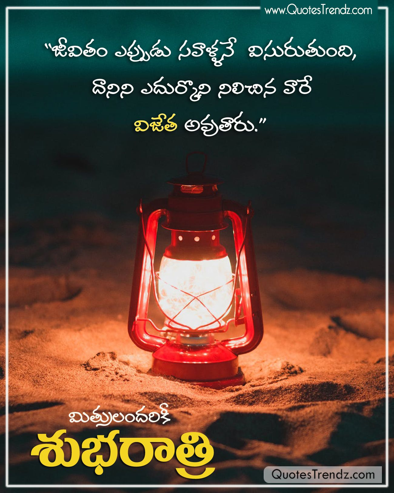 Telugu Good Night Quotes Good Night Quotes Good Night Greetings Night Quotes
