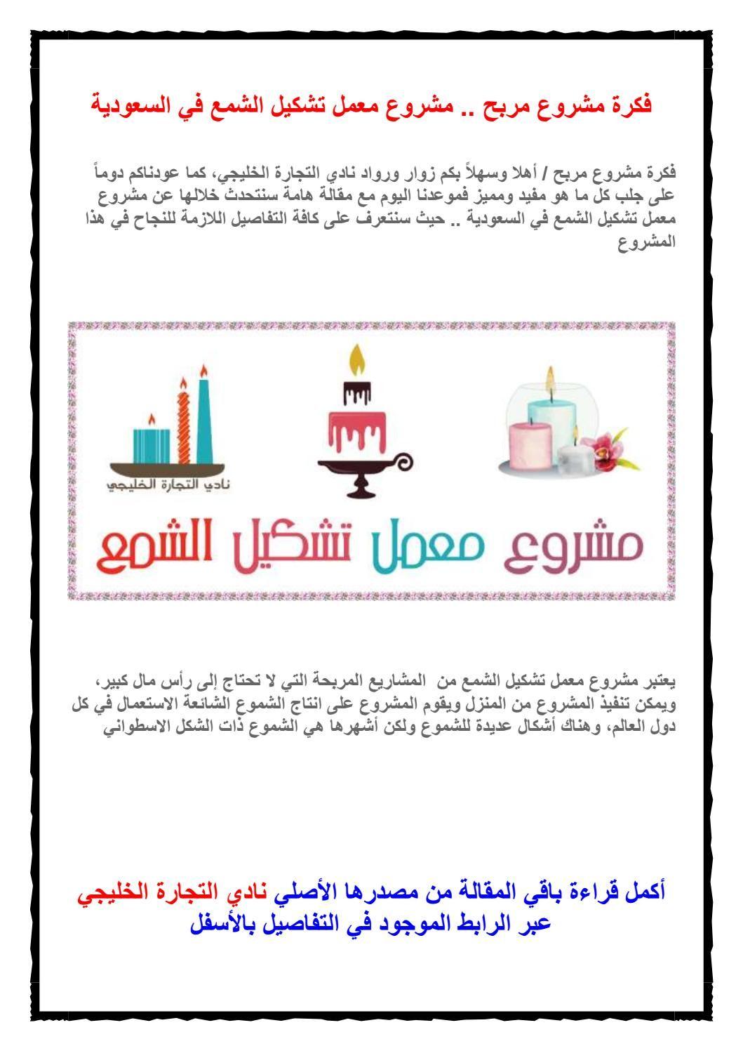 فكرة مشروع مربح مشروع معمل تشكيل الشمع في السعودية Microsoft Word Document Words Microsoft