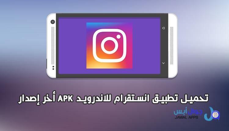 تطبيق انستقرام Instagram للأندرويد يمكنك تحميل تطبيق انستقرام Instagram للجوال الاندرويد مجاني ويعتبر اول تطبيق من نو App Instagram Incoming Call Screenshot