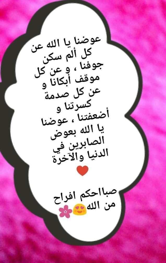 Pin On صباح ومساء Fatma Sileman