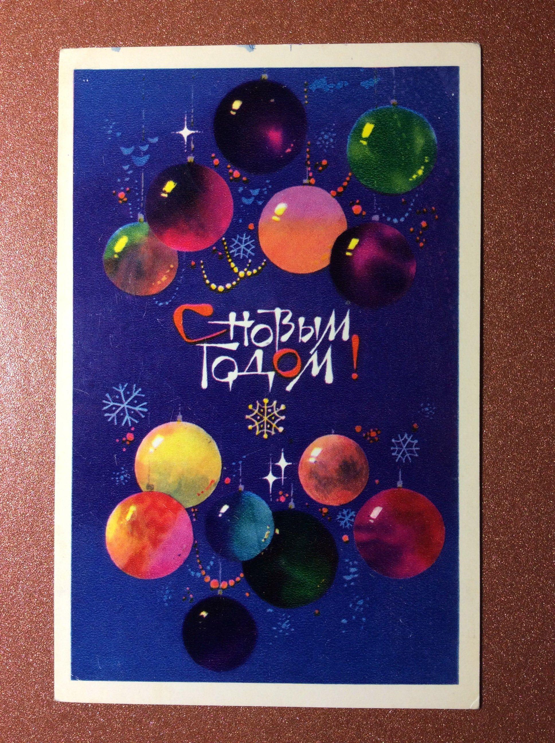 Vintage Russian Ussr Newyear Unused Postcard 1973 By Mahov Russian Newyear S Decor Christmas Toys Balls Mag Postcard Christmas Toys Garland