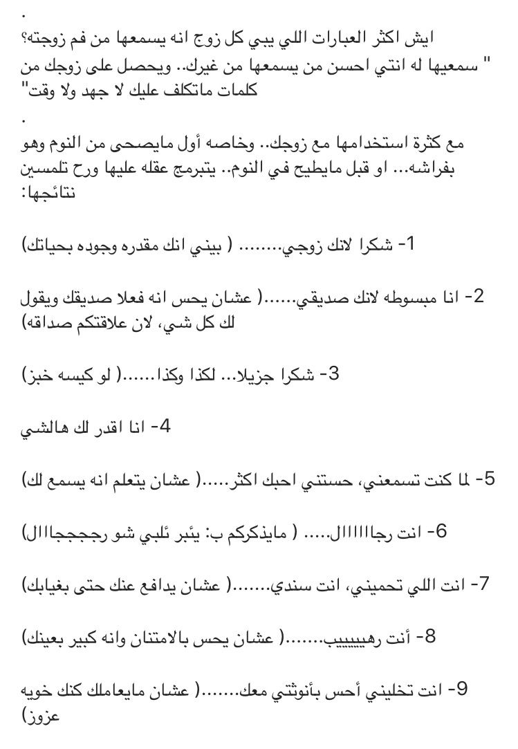 Pin By Ra Hameed On عشتار Life Habits Marriage Life Married Advice