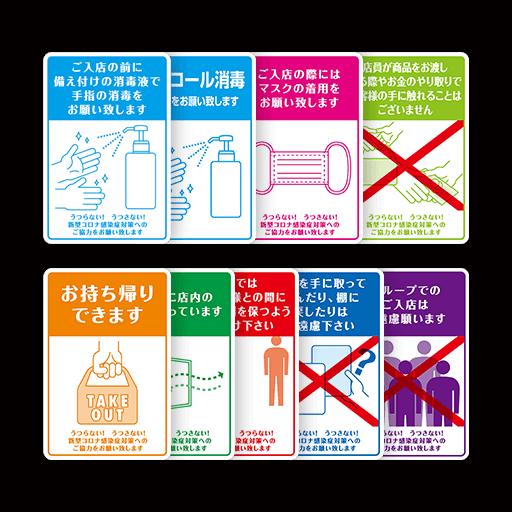 ソーシャルディスタンス 床シール・サイン商品サイト【2020】 シール, 啓蒙, ソーシャル