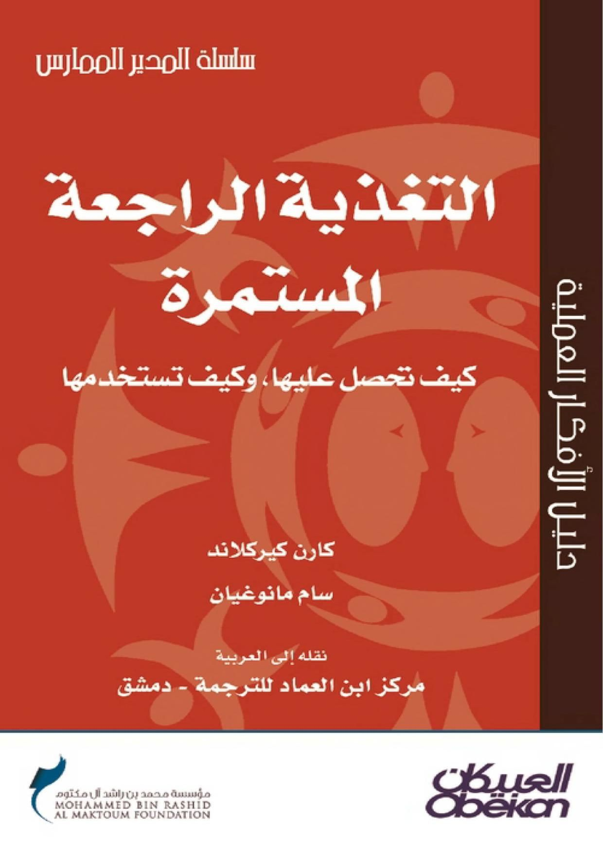 Askar2book40 In 2021 Pdf Books Reading Share Books Internet Archive