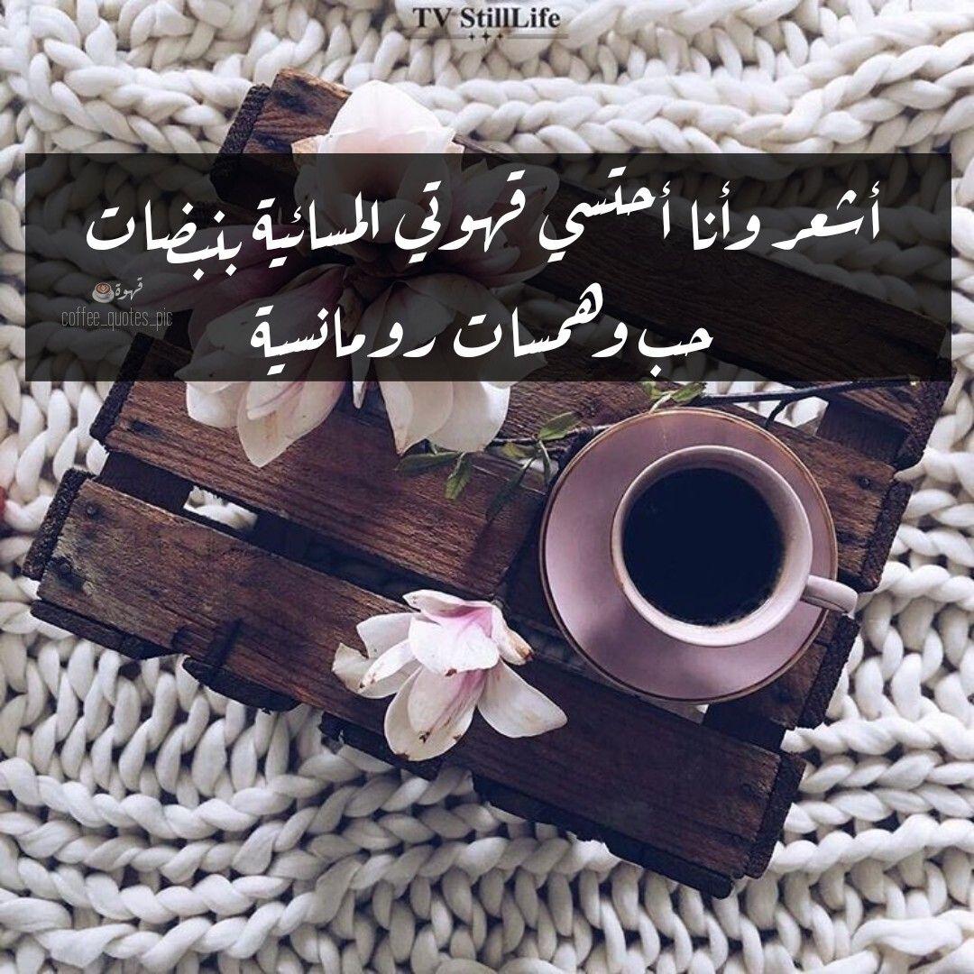 Coffee Quotes Picقهوة اقتباسات صور Coffee Photography Morning Time Coffee Arabia Coffee Lol
