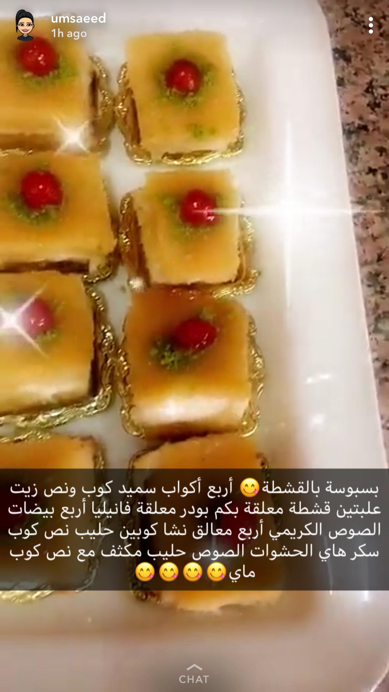 بسبوسة لاتيه Sweets Recipes Cooking Recipes Desserts Coffee Drink Recipes