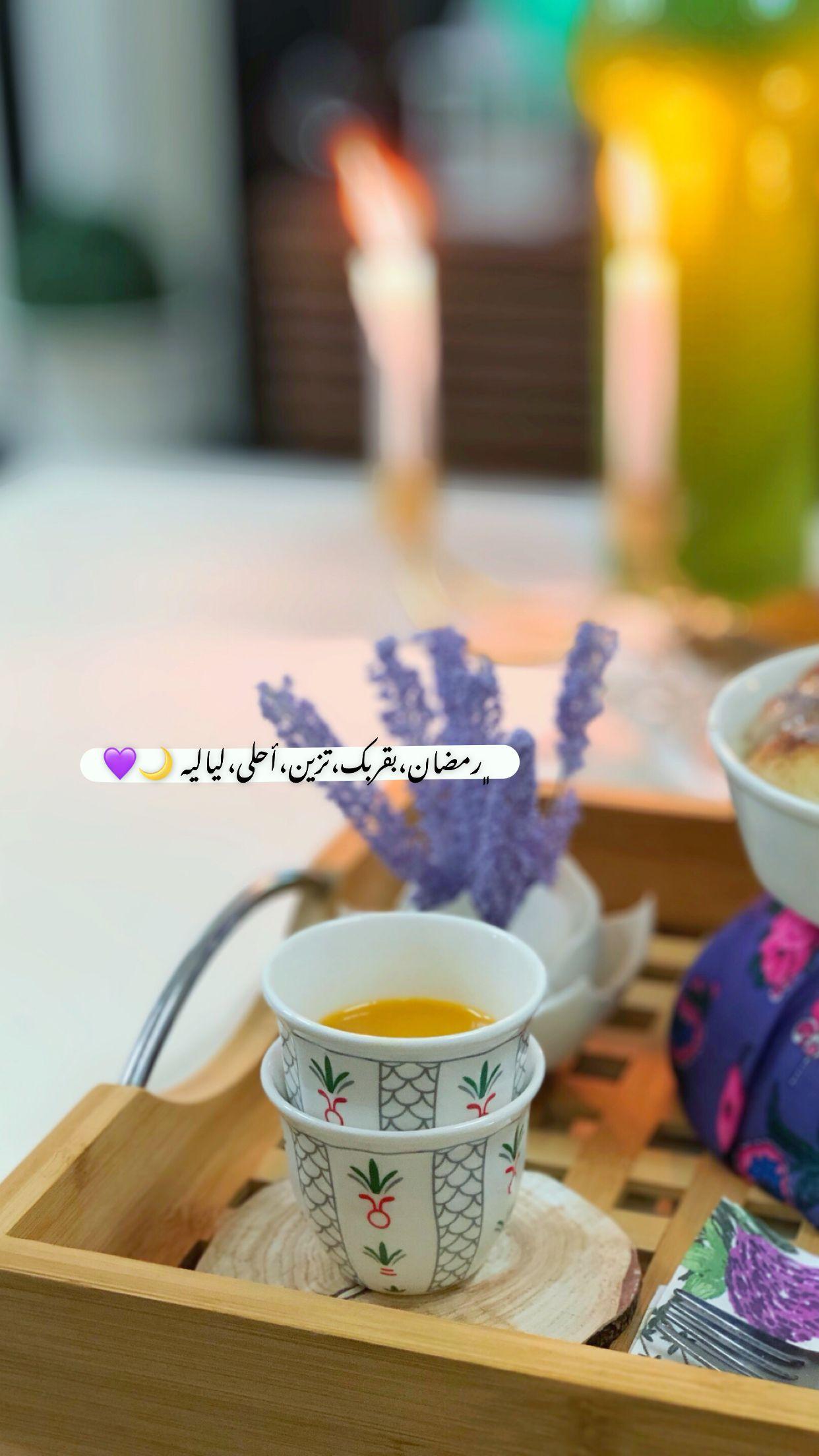 دعاء ادعية رمضان اقتباسات قهوة سناب السعودية الشرقية تصويري سنابات صور Girly Images Ramadan Mubarak Wallpapers Ramadan Gifts