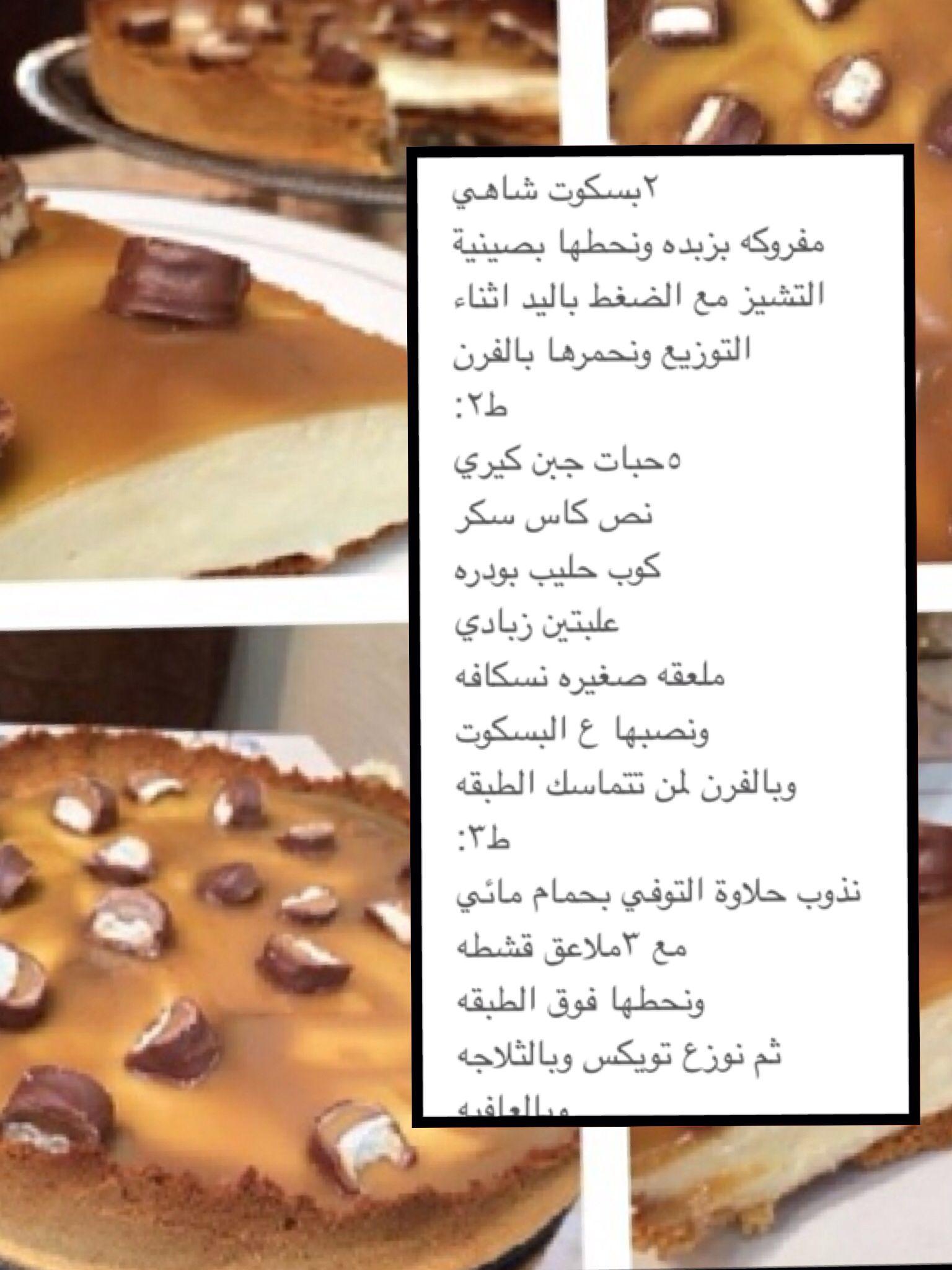 Pin By مسك الختام On حلويات Dessert Recipes Food Arabic Food