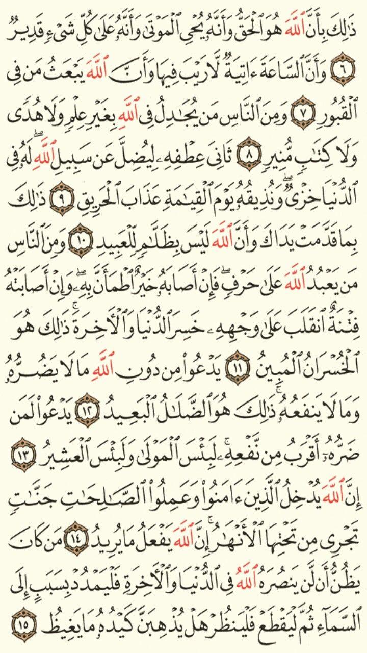 سورة الحج الجزء السابع عشر الصفحة 333 Quran Verses Islam Quran Quran