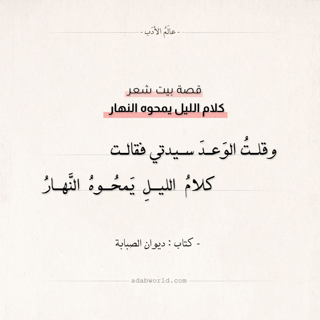 قصة بيت شعر كلام الليل يمحوه النهار عالم الأدب Love In Arabic Arabic Quotes Quotes