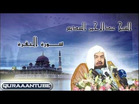 سورة البقرة كاملة بصوت الشيخ عبدالرحمن السديس Youtube My Way Islam