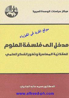 تحميل كتاب مدخل إلى فلسفة العلوم Pdf د محمد عابد الجابري Philosophy Of Science Philosophy Science