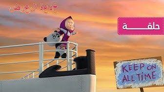 13 بوبا جميع الحلقات 27 1 كرتون مضحك رسوم متحركة برامج اطفال افلام كرتون كيدو Youtube Family Guy Movie Posters Poster